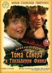 Фильм Приключения Тома Сойера и Гекльберри Финна (1982)