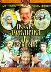 Плакат к фильму После дождичка, в четверг (1986)