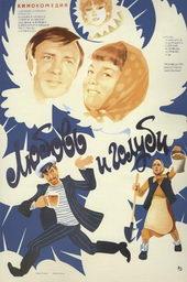 Афиша к старому фильму Любовь и голуби (1984)