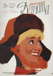 Советский фильм Девчата (1961)