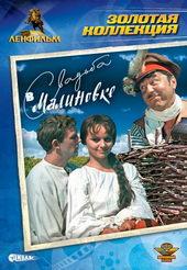 Постер к фильму Свадьба в Малиновке(1967)