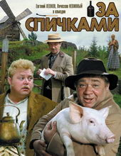 Плакат к комедии За спичками (1980)