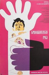 Постер Бриллиантовая рука (1969)