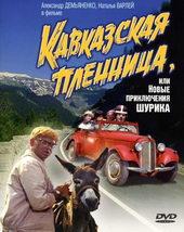 Постер Кавказская пленница, или Новые приключения Шурика (1967)
