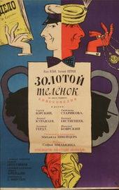 Плакат Золотой теленок (1968)