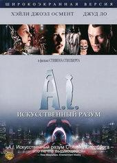 Кадр из фильма Искусственный разум(2001)