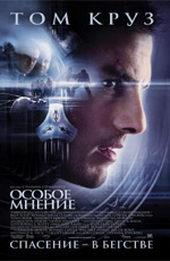 Особое мнение(2002)