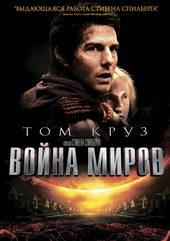 Постер к фантастике Война миров(2005)
