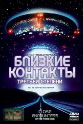 Постер к фильму Близкие контакты третьей степени(1977)
