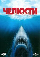 Ужасы Челюсти (1975)
