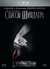 Исторический фильм Список Шиндлера(1994)