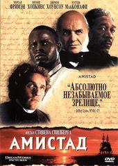 Постер из фильма Амистад(1997)
