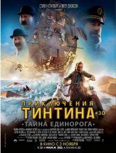 Постер к фильму Приключения Тинтина: Тайна единорога(2011)