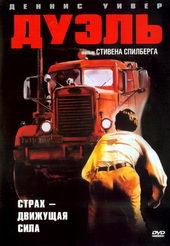 Плакат к фильму Дуэль(1971)