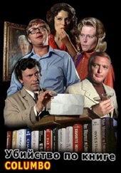 Кадр из фильма Коломбо: Убийство по книге(1971)