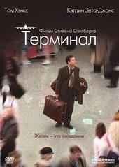 Терминал(2004)
