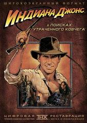 Плакат к фильму Индиана Джонс: В поисках утраченного ковчега (1981)