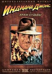 Картинка к фильму Индиана Джонс и Храм судьбы(1984)