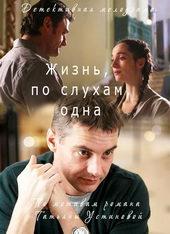 Постер к фильму Жизнь, по слухам, одна (2017)