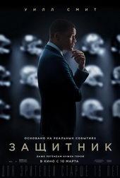 Фильм Защитник (2015)