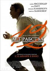 Постер к фильму 12 лет рабства (2013)