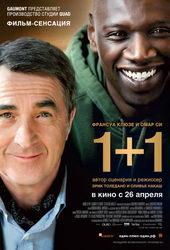 Плакат к фильму 1+1 (2011)
