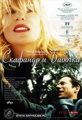 Афиша к фильму Скафандр и бабочка (2007)