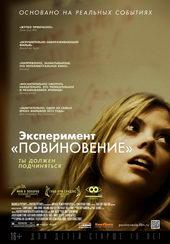 психологические фильмы на реальных событиях