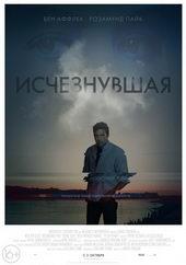 Постер к фильму Исчезнувшая (2014)