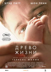 Постер к фильму Древо жизни (2011)