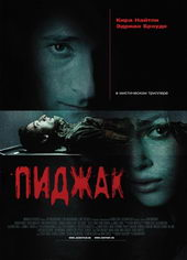 Плакат к фильму Пиджак (2005)