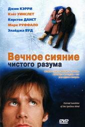 Плакат к фильму Вечное сияние чистого разума (2004)