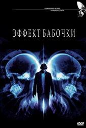 Афиша к фильму Эффект бабочки (2004)