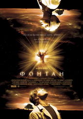 Афиша к фильму Фонтан (2007)
