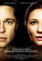 Загадочная история Бенджамина Баттона (2009)