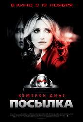 Фильм Посылка (2009)