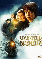 Фильм Хранитель времени (2012)
