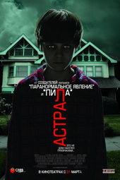 Ужасы Астрал (2011)