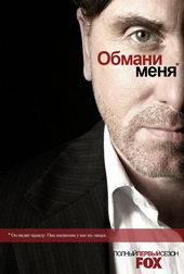 Обмани меня (2009)