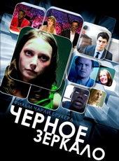 Сериал Черное зеркало (2011)
