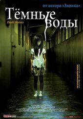 Постер к фильму Темные воды (2003)