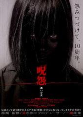 Афиша к фильму Проклятие: Девочка в черном (2009)