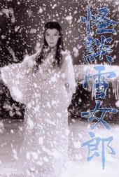 Афиша к ужасам Легенда о Снежной женщине (1968)