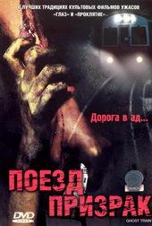 Фильм Поезд-призрак (2006)
