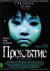 Постер к японским ужасам Проклятие (2002)