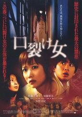 Ужасы Женщина с разрезанным ртом (2007)