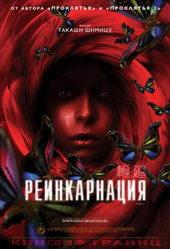 Постер к фильму Реинкарнация (2005)