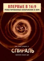 Постер к ужастику Спираль (1998)
