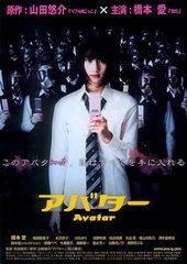 Плакат к фильму Аватарка (2011)