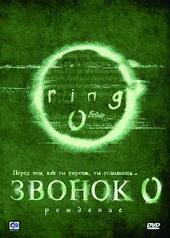 Ужасы Звонок 0: Рождение (2000)